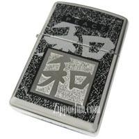 チャイニーズ・シンボル・ピース・ジッポー Chinese Symbol Peace Zippo