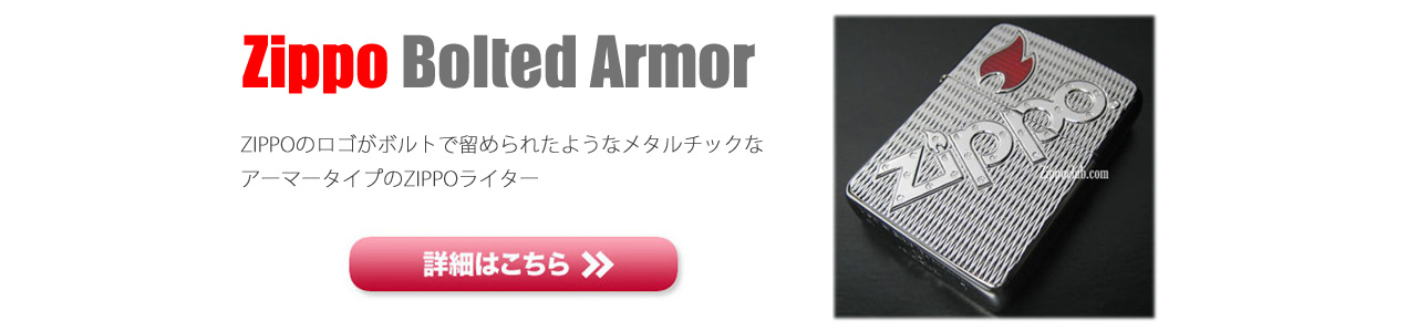 bolted-armor1280