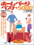 ホームページベスト5000