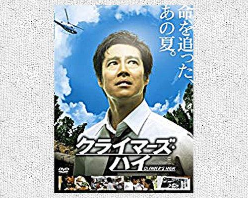 映画クライマーズ・ハイとZIPPO